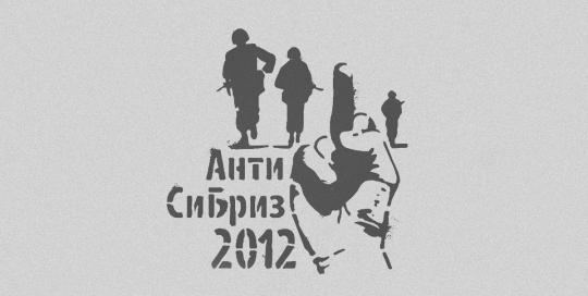 """Знак общественного движения """"Антисибриз"""""""