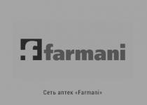 Фармани