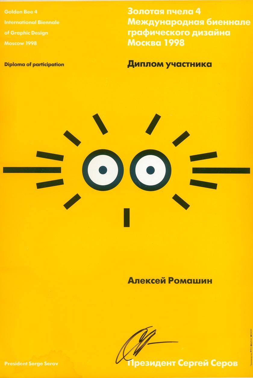 О студии Ромашин Дизайн история награды проекты Диплом международной биеннале плаката 1998