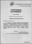Грант Института Открытого общества (фонда Сороса) 2000