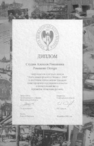 Диплом 'Элита нижегородского бизнеса' 2005