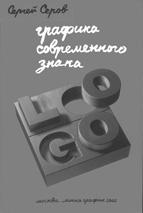 С.Серов 'Графика современного знака' 2005