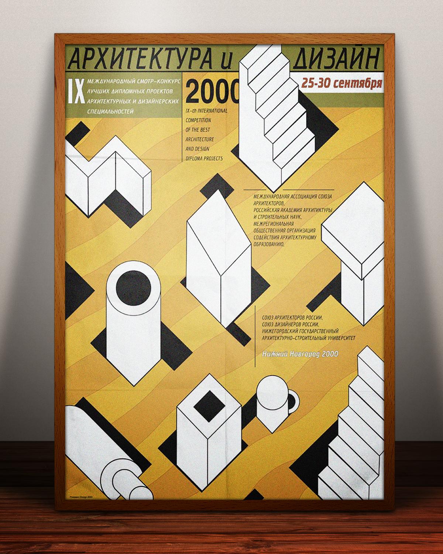Плакат в дизайн студии