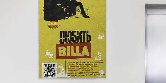 """""""Любить Billa"""", конкурсный плакат"""