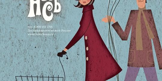 """Рекламный постер для компании """"Цветочница"""". Доставка цветов. 2014 год."""