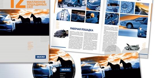 Креативная концепция продвижения продукции компании ГАЗ на 2010 год.