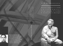 Обложка монографии Н. Морженковой