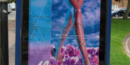 """Постер фестиваля моды """"16 Золотой подиум"""", 2004 г."""
