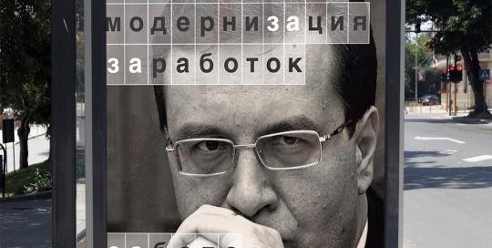 Плакат к выборам президента Молдовы