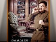 """Рекламный плакат для салона эксклюзивной мебели """"Олигарх"""", 2001 г."""