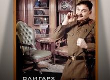 Рекламный плакат для салона эксклюзивной мебели