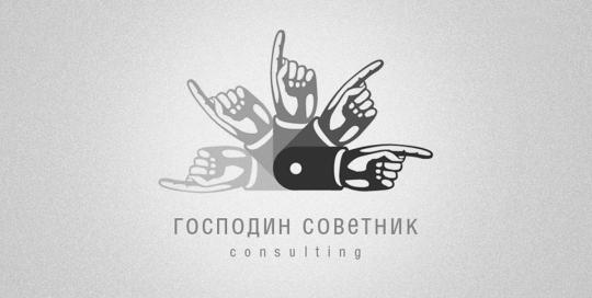 "Знак ""Господин советник"""