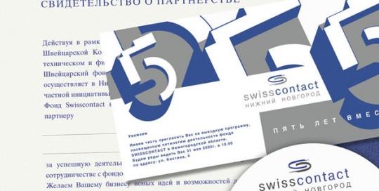 Дизайн презентационной продукции к празднованию 5-летия работы Swisscontact в России