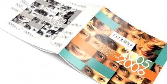 Рекламный буклет телекомпании Сети НН сезона 2005-2006 годов.