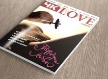 Журнал ЧК_Love, 2008 год.