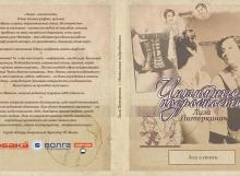 Обложка книги Лизы Питеркиной