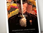 """Рекламный плакат для продуктового гипермаркета в ТЦ """"Этажи"""", 2006 год."""