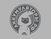 Аккумуляторы РФ
