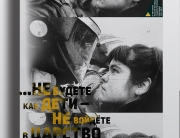 poster Romashin